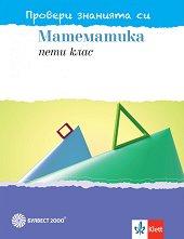 Провери знанията си: Тестови задачи по математика за 5. клас - Мария Кузманова, Невена Събева, Емил Колев -