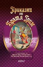 Приказки от Братя Грим -