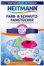 Цветоулавящи кърпички за пране - Heitmann - мляко за тяло