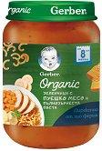 Nestle Gerber Organic - Био пюре от зеленчуци с пуешко месо и пълнозърнеста паста - продукт