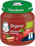 """Nestle Gerber Organic - Био пюре от ябълки и малини - Бурканче от 125 g от серията """"Моето първо"""" - пюре"""