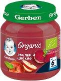 """Nestle Gerber Organic - Био пюре от ябълки и цвекло - Бурканче от 125 g от серията """"Моето първо"""" - пюре"""