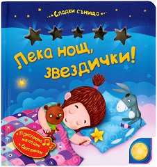 Лека нощ, звездички! -