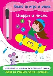 Книга за игра и учене: Цифри и числа -