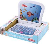 Детски лаптоп - Малки гении - играчка