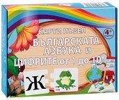 Българската азбука и цифрите от 1 до 10 - пъзел