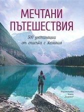 Мечтани пътешествия: 500 дестинации от списъка с желания -