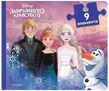Книжка с пъзели: Замръзналото кралство II - душ гел