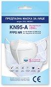 Петслойна маска за еднократна употреба - KN95-A