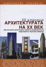 50 класици: Архитектурата на XX век - Кристина Хаберлик -