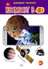 Космосът в 4D - Книжка с добавена реалност -