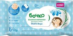 Бебешки влажни кърпички за лице и тяло с 99.6% вода - Опаковка от 64 броя - крем