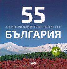 55 планински кътчета от България - Радослав Донев -