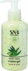 SNB Aloe Vera Hands & Body Cream-Gel - очна линия