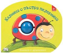 Книжка с дрънкалка: Калинка с пъстра пелеринка -
