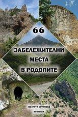 66 забележителни места в Родопите -