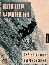 Виктор Франкъл Да! на живота въпреки всичко: Автобиография -