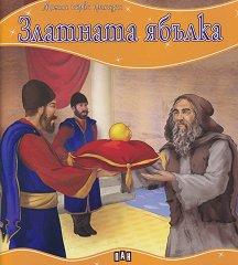 Моята първа приказка: Златната ябълка -