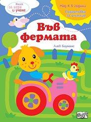 Книга за игра и учене: Във фермата -