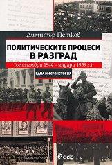 Политическите процеси в Разград. Една микроистория - Димитър Петков -