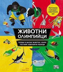 Животни олимпийци -