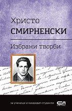 Българска класика: Христо Смирненски - избрани творби - Христо Смирненски -