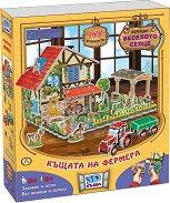 """Къщата на Фермера - 3D пъзел от колекцията """"Веселото селце"""" -"""