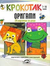 Крокотак: 7 - 10 години Оригами - продукт
