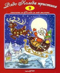 Стихчета за най-малките - 9: Дядо Коледа пристига -