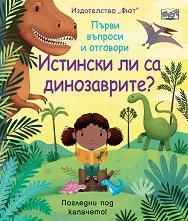 Истински ли са динозаврите? -