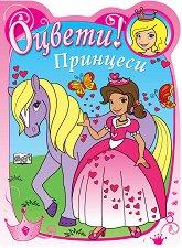 Оцвети: Принцеси -