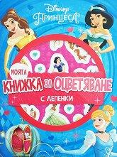 Моята книжка за оцветяване: Принцеса - играчка