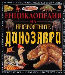 Енциклопедия на невероятните динозаври - пъзел