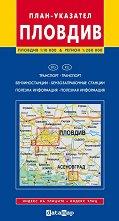 План-указател на Пловдив и региона - М 1:10 000 -