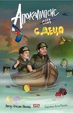 Апокалипсис с деца - Калоян Явашев -