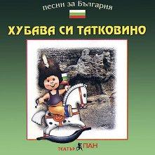 Хубава си татковино - Песни за България - компилация