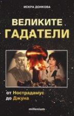 Великите гадатели - Искра Донкова -