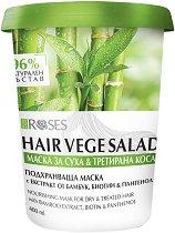 Nature of Agiva Roses Vege Salad Nourishing Mask - продукт