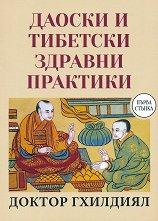 Даоски и тибетски здравни практики -