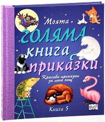 Моята голяма книга с приказки - книга 5 -