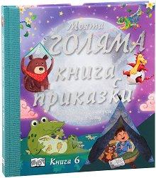 Моята голяма книга с приказки - книга 6 -