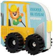 Книжка на колела: Булдозерът -