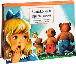 Златокоска и трите мечки - панорамна книжка с подвижни елементи -