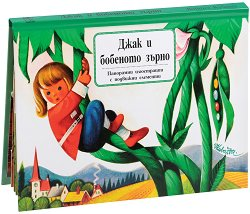 Джак и бобеното зърно - панорамна книжка с подвижни елементи -