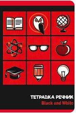 Тетрадка-речник с 2 полета Формат А5 -