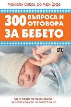300 въпроса и отговора за бебето -