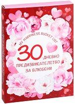 30-дневно предизвикателство за влюбени -