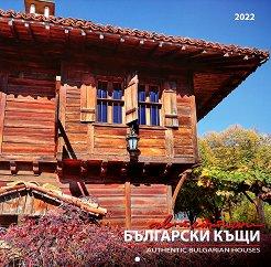 Стенен календар - Автентични български къщи 2022 -