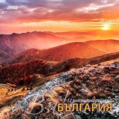 Стенен календар - 12 колоритни пейзажа България 2022 -