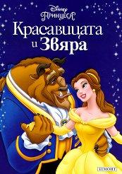Приказна колекция: Красавицата и Звяра - балсам